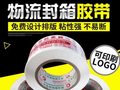 厂家定制批发LOGO印刷胶带 4.8cm透明胶带 淘宝纸箱封口封箱胶布