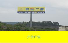 南宁奥星广告有限公司