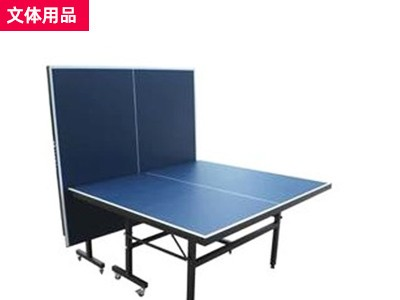 文体用品乒乓球台批发 折叠动带轮户外乒乓球台 儿童乒乓球台厂家直销