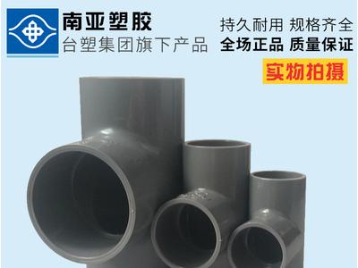 PVC三通 台塑南亚塑料PVC水管配件 供应PVC给水管 正三通 等径三通