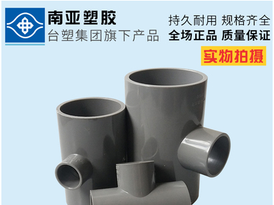 台塑南亚 PVC变径三通 UPVC塑料水管件 pvc变径三通 变径异径三通