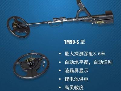 TM99s智能地下金属探测器 黄金银元铜钱古币探测仪 探宝器厂家直销