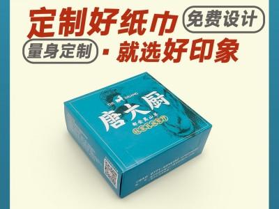 广西方盒纸巾厂家 好印象免费设计方盒纸巾定制 纸巾价格实惠