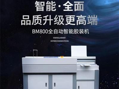 全自动智能胶装机明月BM800 胶装机厂家五星级服务