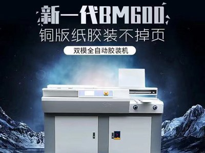 明月胶装机报价 明月BM600全自动双模胶装机 胶装机器