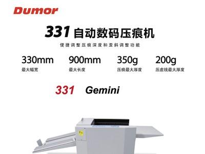 数码压痕机厂家供应 德默数码压痕机 全自动数码压痕机