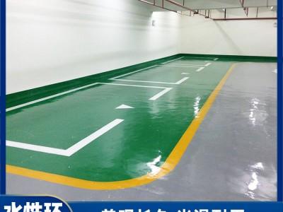 水性环氧地坪漆厂家 消防通道改造地坪漆的施工 环氧地坪漆价格 专业地坪漆