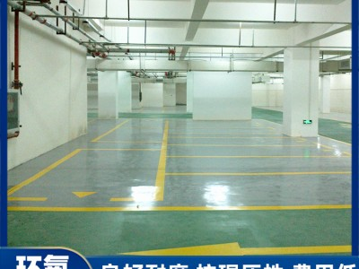 环氧树脂地坪漆 广西环氧树脂地坪施工公司 环氧地坪漆价格