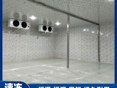 速冻冷库厂家 供应速冻冷库设备价格 安装速冻冷库定制报价