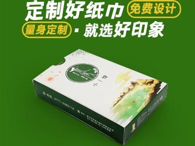 广告小盒纸巾 好印象纸品厂量身定制 免费设计 市内送货