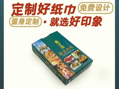 广告扑克牌纸巾 好印象纸品厂量身定制 免费设计 市内送货