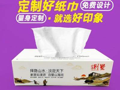 广告盒装抽纸厂家 好印象纸巾量身定制免费设计 抽纸定制