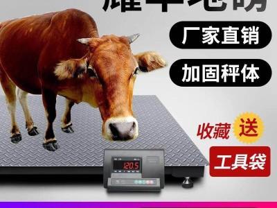 动物秤 畜牧秤 电子秤3吨猪栏秤 称重动物秤牛羊