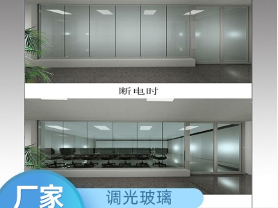 调光玻璃生产厂家 调光玻璃批发 专业生产调光玻璃 雾化玻璃价格