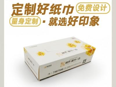 盒装纸巾定制厂家  免费设计 可印LOGO盒装抽纸