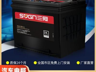 广西厂家三冠汽车电池 供应汽车电瓶批发 汽车蓄电池  供应三冠汽车电池