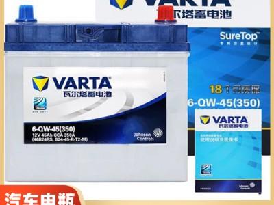 广西瓦尔塔蓄电池 批发汽车电瓶 直销供应汽车电池 汽车电池出售