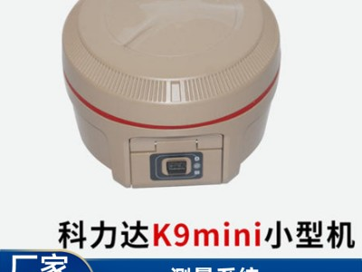 科力达K9mini高精度测量系统 动态测量系统 厂家批发