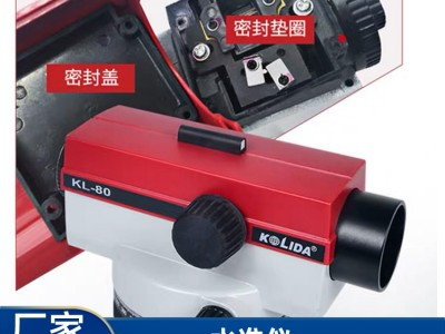 水准仪厂家 供应科力达 KL-80自动安平水准仪 价格优惠
