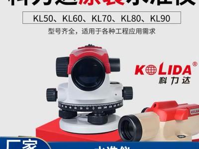 广西优质水准仪厂家 供应科力达KL-80自动安平水准仪 直销优惠