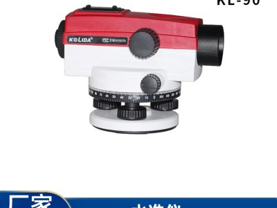 批发水准仪 供应科力达KL-90自动安平水准仪 价格直销