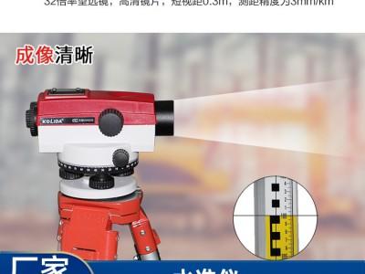 水准仪生产厂家 供应科力达KL-90自动安平水准仪 价格直销