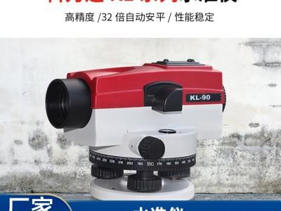 水准仪广西直销科力达KL-90自动安平水准仪 价格优惠