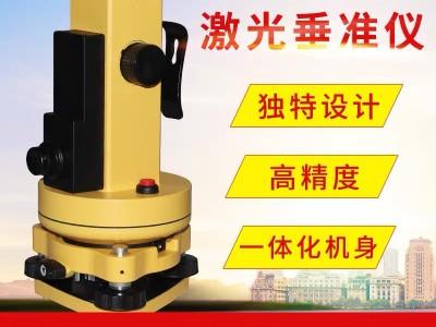 激光垂直仪厂家 广西供应科力达ML-401S激光垂直仪价格 优惠