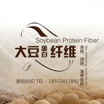 大豆蛋白纤维抗菌纱线及混纺纱线,莱悦纺织生产销售