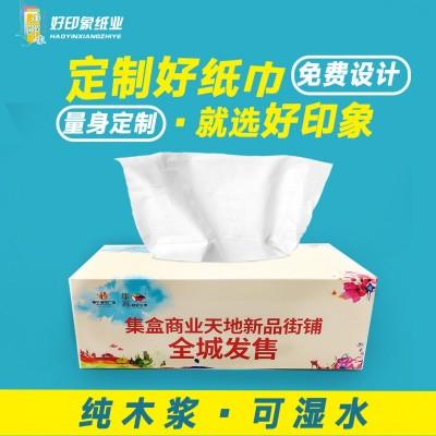 广告纸巾定制盒抽纸巾广告抽纸抽纸盒定做盒抽餐巾纸厂家