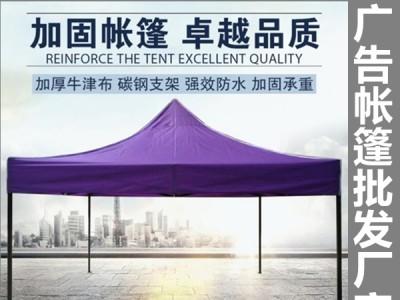 桂林广告帐篷生产厂家_广告帐篷定制_广告帐篷价格