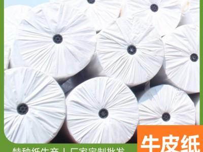 全木浆白牛皮纸 卷筒单光白色牛皮纸卷生产厂家