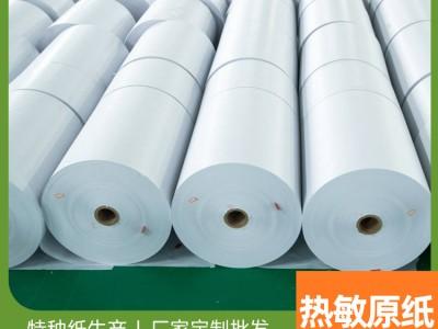 热敏原纸 厂家供应批发 广西贺州红星纸业可定制 热敏大卷纸