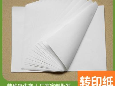 厂家直销数码印花热升华转印纸 批发多规格可定制卷筒装热转印纸