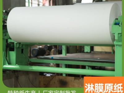 食品级筒淋膜原纸 卷筒淋膜原纸厂家 品质保证 贺州红星纸业批发