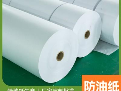 防油纸袋纸供应商 防油纸厂家 用途范围 纸袋专用