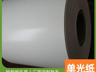 全木浆白牛皮纸 卷筒单光纸 单光纸直销生产厂家