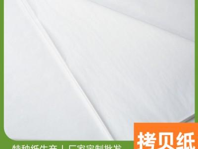 17克本色全木浆拷贝纸 a4食品雪梨纸拷贝纸厂家 拷贝纸印刷批发