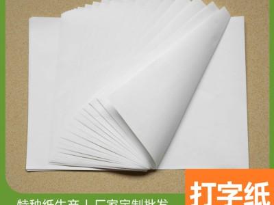 低价大量供应打字纸 包装纸 打字纸生产厂家