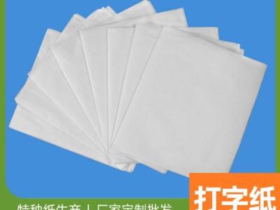 包装纸 打字纸生产厂家 低价大量供应打字纸