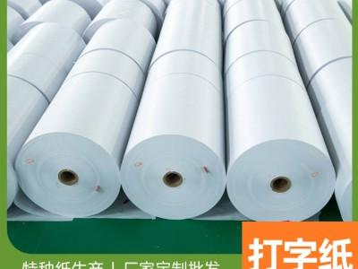低价大量供应打字纸 打字纸生产厂家 包装纸