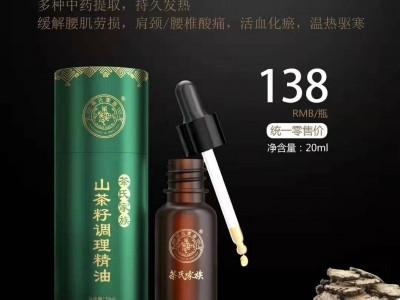 山茶籽调理精油批发
