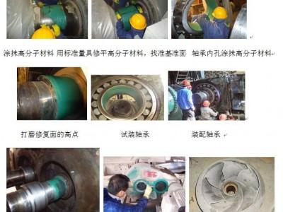高分子纳米材料粘胶技术修复辊压机轴承位