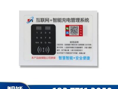 20路刷卡扫码智能电动车充电站 小区智能电动车充电站 电单车智能充电桩