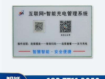 10路4G单扫码智能电动车充电站 小区智能电动车充电站 电单车智能充电桩