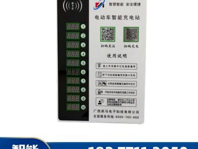 10路刷卡扫码智能电动车充电站(桩)、小区智能电动车充电站、电单车智能充电桩