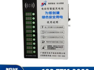 10路刷卡投币智能电动车充电站(桩)、小区智能电动车充电站、电单车智能充电桩