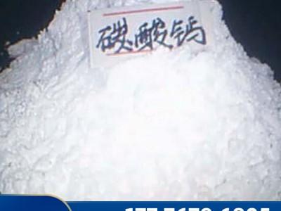厂家直销炭酸钙 富港钙业供应 炭酸钙价格