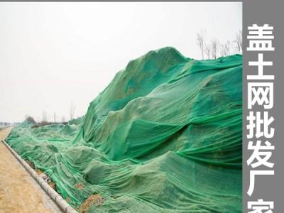 梧州盖土网 梧州盖土网批发 工地盖土网