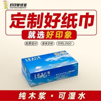 定制盒装广告抽纸厂家 可湿水纯木浆